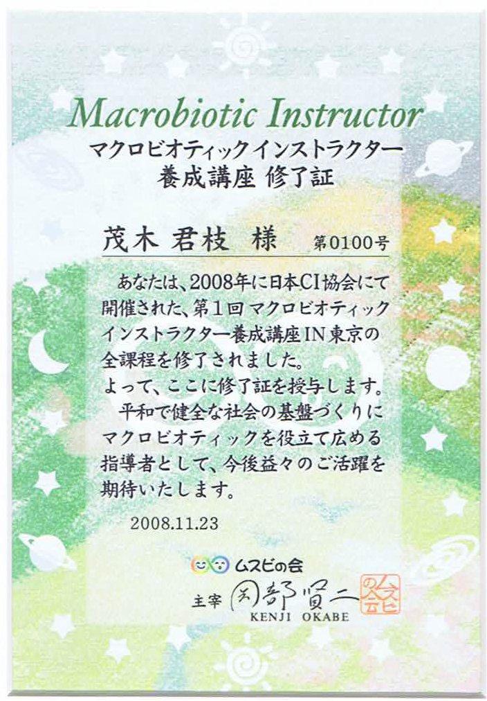 マクロビオティック インストラクター