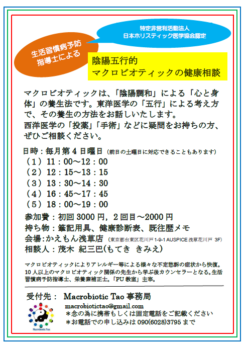 consultation(JPN)