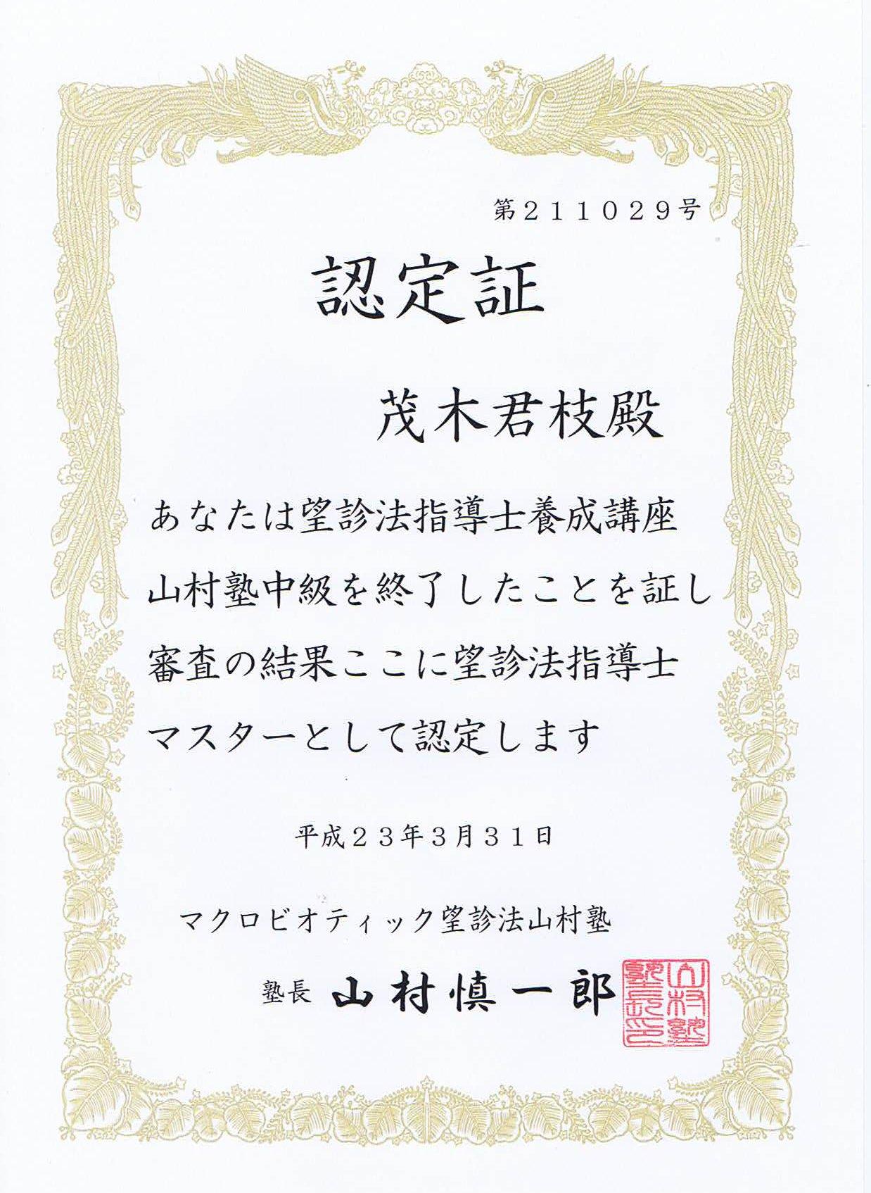 望診法指導士養成講座山村塾中級(望診法指導士マスター)