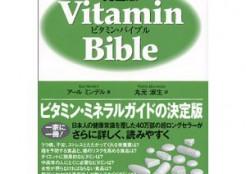 ビタミン・バイブル