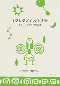 book_mawarite