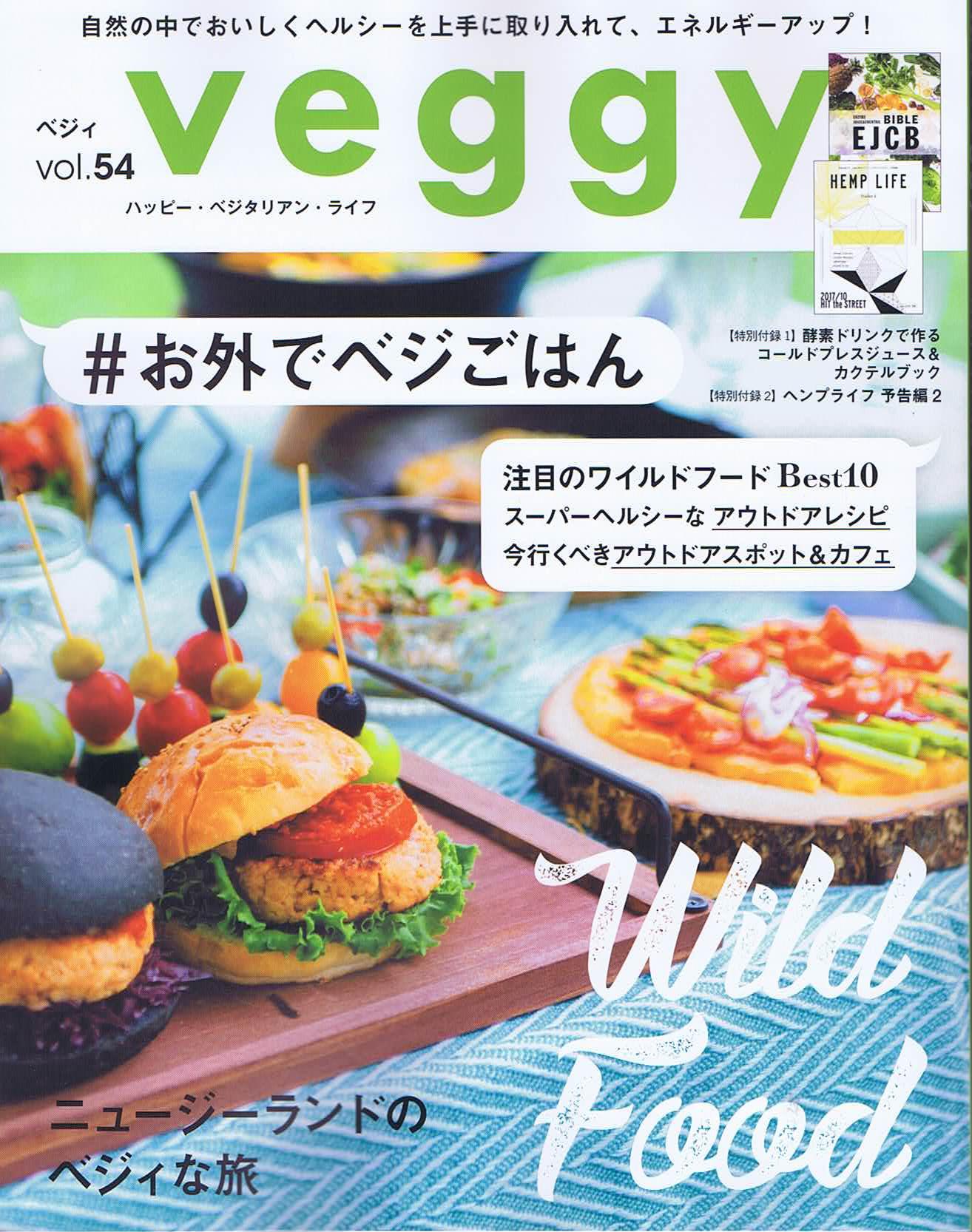 veggy201709_1