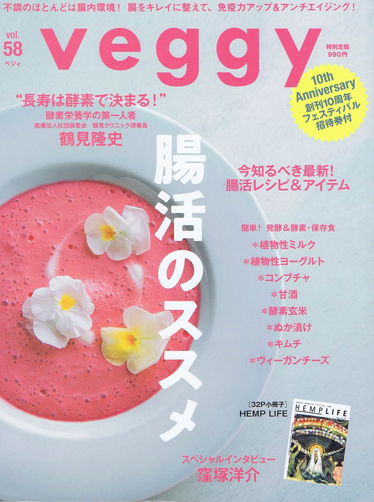veggy vol58_1